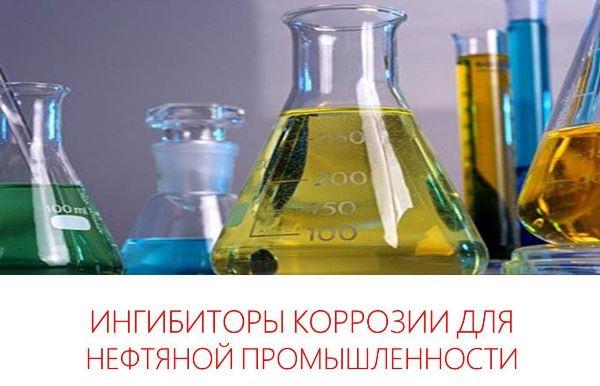Химические реагенты и ингибиторы коррозии
